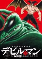 画業50周年愛蔵版 デビルマン 3 ビッグコミックススペシャル