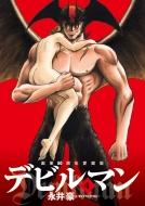 画業50周年愛蔵版 デビルマン 4 ビッグコミックススペシャル