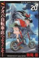 アオバ自転車店へようこそ! 20 Ykコミックス