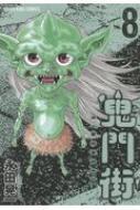 鬼門街 8 Ykコミックス