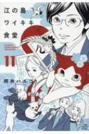 江の島ワイキキ食堂 11 ねこぱんちコミックス