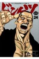 ドンケツ 24 Ykコミックス