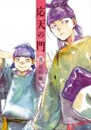 応天の門 8 バンチコミックス