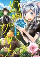 幻想グルメ2 ガンガンコミックスonline