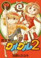 魔法陣グルグル2 9 ガンガンコミックスONLINE