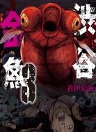 渋谷金魚 3 ガンガンコミックスJOKER