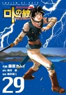 ドラゴンクエスト列伝ロトの紋章 〜紋章を継ぐ者達へ〜29 ヤングガンガンコミックス
