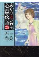 あかりとシロの心霊夜話 25 冷たいゆり籠 Lgaコミックス