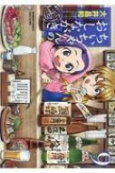 ちぃちゃんのおしながき 繁盛記 9 バンブーコミックス
