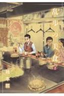 乱歩の美食 2 ニチブン・コミックス
