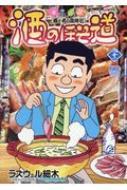 酒のほそ道 42 ニチブン・コミックス