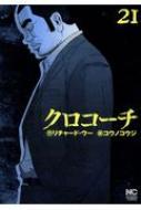 クロコーチ21 ニチブン・コミックス