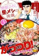野原ひろし 昼メシの流儀 3 アクションコミックス
