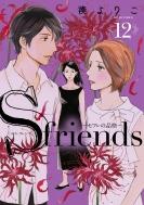 S-friends-セフレの品格-12 ジュールコミックス