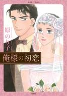 俺様の初恋 ジュールコミックス