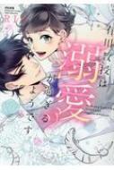 有川教授は溺愛が過ぎるようです。 ぶんか社コミックス Sgirl Selection