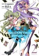 Shadowverse ありさデュエルバース 2 サイコミ