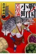 戦国小町苦労譚 コミカライズ 1 アース・スターコミックス