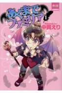 あくまでファミリア 1 夢幻燈コミックス