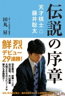 伝説の序章 天才棋士・藤井聡太