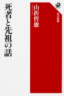 死者と先祖の話 角川選書