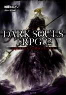 DARK SOULS TRPG02 LORD OF CINDER FALLEN