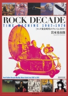 ROCK DECADE TIME MACHINE 1967-1976