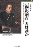 「福沢諭吉」とは誰か 先祖考から社説真偽判定まで MINERVA歴史・文化ライブラリー