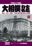 大相撲力士名鑑 平成三十年版 明治・大正・昭和・平成の歴代幕内全力士収録