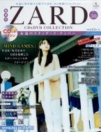 隔週刊 ZARD CD & DVDコレクション 2018年 4月 4日号 30号