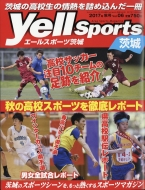 Yell Sports (エールスポーツ)茨城 Vol.6 2017年 12月号