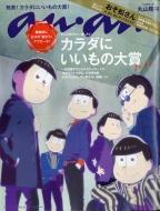 an・an (アン・アン)2017年 11月 22日号