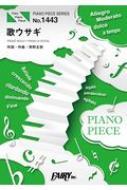 ピアノピース1443 歌ウサギ by スピッツ (ピアノソロ・ピアノ & ヴォーカル)映画「先生!、、、好きになってもいいですか?」主題歌