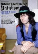 レインボー ライヴ・ツアー・イン・ジャパン 1976-1984 シンコーミュージックムック