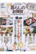 ローチケHMVMagazine (Book)/新しい暮らしのお得技ベストセレクション 晋遊舎ムック お得ワザシリーズ