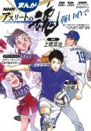 まんが NHKアスリートの魂 サッカー内田篤人・野球上原浩治・チアリーディング日本代表女子チーム 強い心で