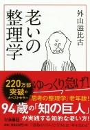 老いの整理学 扶桑社文庫