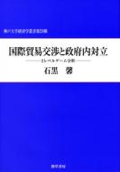 国際貿易交渉と政府内対立 2レベルゲーム分析 神戸大学経済学叢書