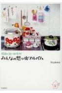 昭和30〜40年代 みんなの想い出アルバム らんぷの本