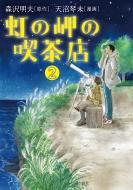 虹の岬の喫茶店 2 希望コミックス