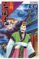 大判 三国志 13 魏王曹操 希望コミックス