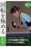 卓球 回転を極める スポーツ極みシリーズ