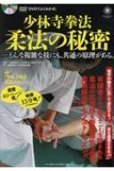 DVDでよくわかる! 少林寺拳法 柔法の秘密