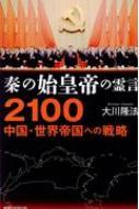 秦の始皇帝の霊言 2100中国・世界帝国への戦略