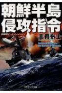 朝鮮半島 侵攻指令 コスミック文庫