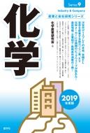 化学 2019年度版 産業と会社研究シリーズ