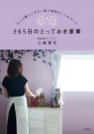 365日のとっておき家事 もっと暮らしやすい家と時短のしくみづくり