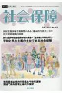 社会保障 475号(2017年冬号)