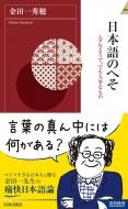 日本語のへそ ムダなようで、でも大事なもの 青春新書INTELLIGENCE