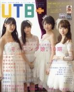 UTB+(アップ トゥ ボーイ プラス)Vol.41 (アップ トゥ ボーイ 2018年 1月号 増刊)